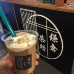 ヴィーガンは豆乳で対応、タピオカドリンク専門店3選【鎌倉】