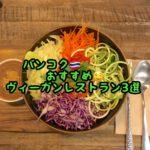 【バンコク】お勧めベジタリアン・ヴィーガンレストラン3選