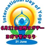 6月21日は国際ヨガデー、インド発ヨガで世界と繋がろう