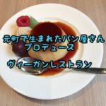 【ヴィーガン】元町パン屋がプロデュースM's Tableポンパドウル