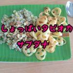 【レシピ】しょっぱいタピオカ、断食明けインドの朝食サブダナ