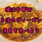 【ヴィーガン】横浜中華街の台湾素食 好記園(こうきえん)