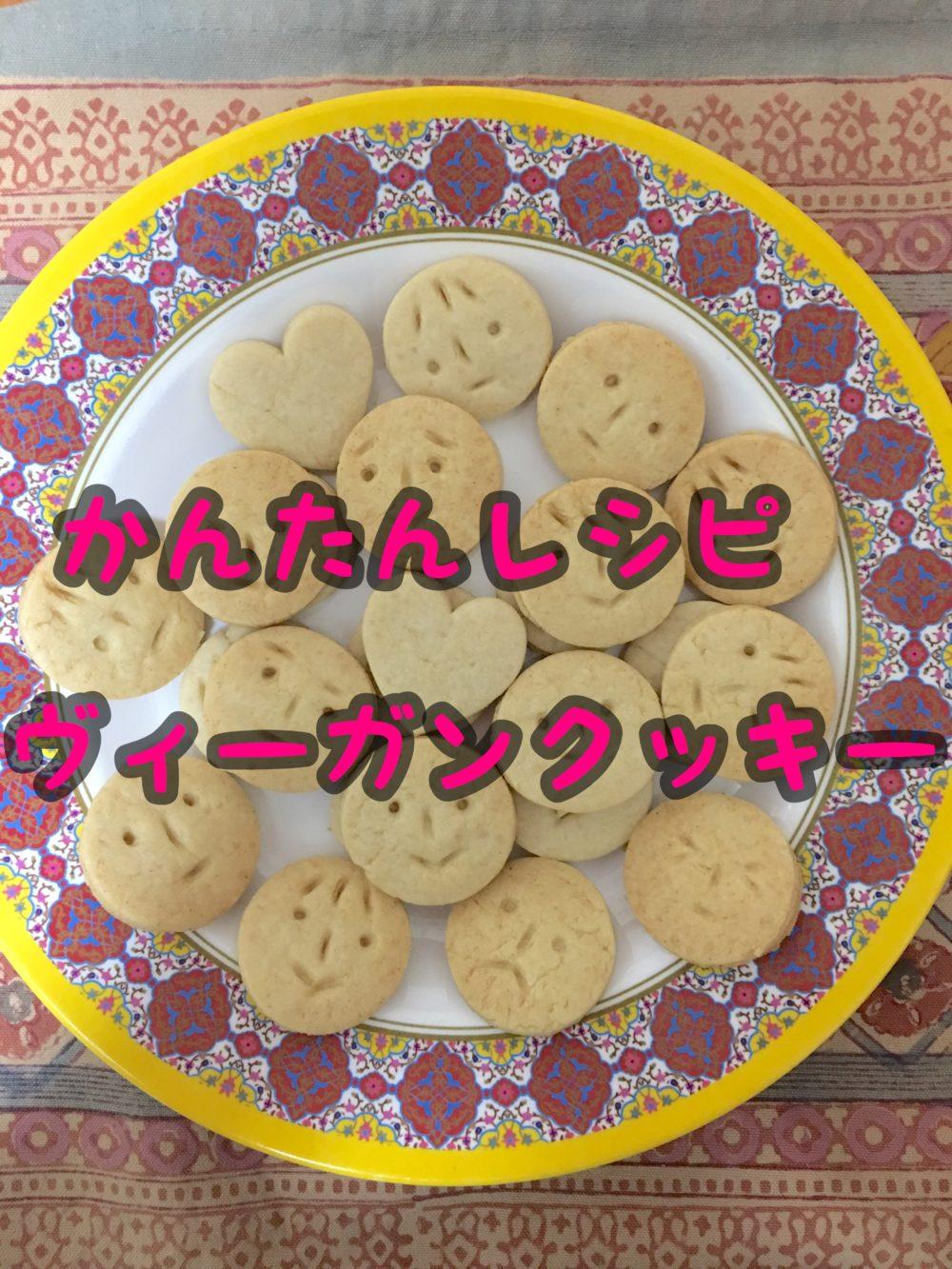 バター 使わ ない クッキー