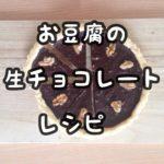 【レシピ】お豆腐の生チョコレート簡単ヘルシーギルトフリー