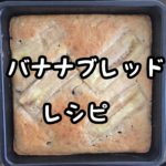 【レシピ】健康フルーツバナナを使ったヴィーガンバナナブレッド