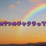 ヨガの7つのチャクラ、エネルギーの色と心の関係性