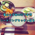 「シードリングキッチン逗子」はお得な葉山女子旅切符が便利