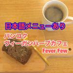 トンロー駅そば、日本語メニューヴィーガンハーブカフェFeverFew