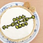 【レシピ】チーズ不使用、美味簡単ヴィーガンチーズケーキ