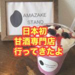 【鎌倉】アマザケスタンド、身体に優しいエナジードリンク