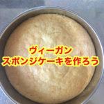 ヴィーガンスポンジケーキの簡単レシピでケーキを作ろう