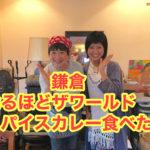 鎌倉なるほどザワールド迫文代さんの絶品カレーを食べてきたよ