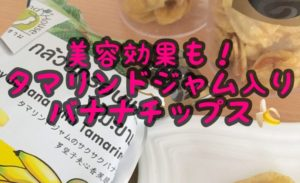 タマリンドジャム入りバナナチップス、タイのお土産【おすすめ】