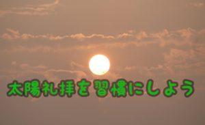 【ヨガ初心者】ヨガの準備運動、太陽礼拝・スーリアナマスカーラ