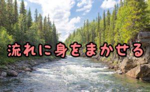 【ヨガ哲学】イーシュワラプラニダーナ(流れに身を任せる)調和のとれた生き方