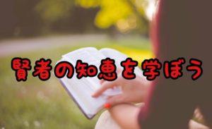 スワディヤーヤ(聖典の学習)真の知識を学ぼう【ヨガ哲学】