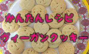 【レシピ】卵、バターなし、簡単ヴィーガン顔クッキー