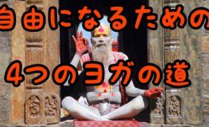 【ヨガ初心者】解説、インドの伝統的ヨガの4つの道