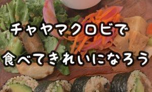 【ヴィーガン】チャヤマクロビ ロイヤルパークホテル ザ 汐留店
