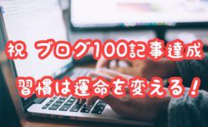 継続は自信に繋がる!ヨガを10年、ブログを100記事達成【体験】