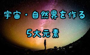 ヨガの練習で、地から空へ 宇宙・自然界を作る5大元素
