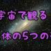 ヨガで知る宇宙意識から見る人間の体の5つの鞘、パンチャコーシャ