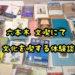 入場料1500円 六本木 文喫にてノマド体験 文化を喫する本屋